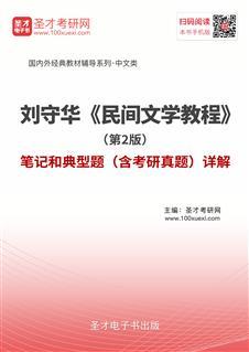 刘守华《民间文学教程》(第2版)笔记和典型题(含考研真题)详解