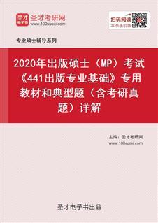 2020年出版硕士(MP)考试《441出版专业基础》专用教材和典型题(含考研真题)详解