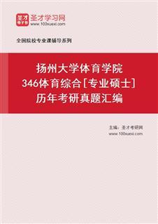 扬州大学体育学院《346体育综合》[专业硕士]历年考研真题汇编