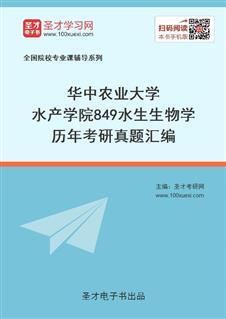 华中农业大学水产学院《849水生生物学》历年考研真题汇编