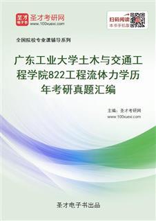 广东工业大学土木与交通工程学院《822工程流体力学》历年考研真题汇编