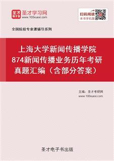 上海大学新闻传播学院《874新闻传播业务》历年考研真题汇编(含部分答案)