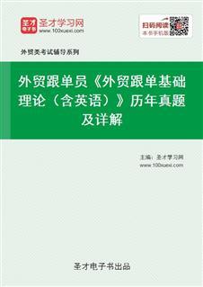 外贸跟单员《外贸跟单基础理论(含英语)》历年真题及详解