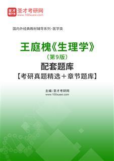王庭槐《生理学》(第9版)配套题库【考研真题精选+章节题库】