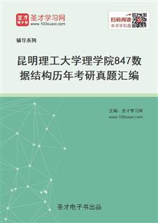 昆明理工大学理学院《847数据结构》历年考研真题汇编