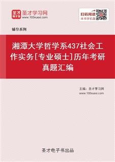湘潭大学哲学系437社会工作实务[专业硕士]历年考研真题汇编