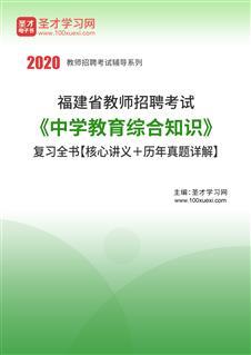2020年福建省教师招聘考试《中学教育综合知识》复习全书【核心讲义+历年真题详解】