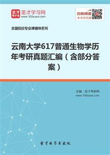 云南大学《617普通生物学》历年考研真题汇编(含部分答案)