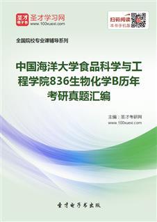 中国海洋大学食品科学与工程学院《836生物化学B》历年考研真题汇编