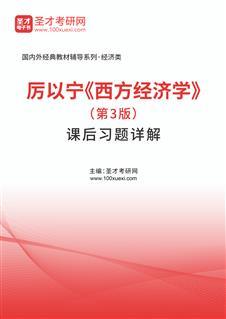 厉以宁《西方经济学》(第3版)课后习题详解