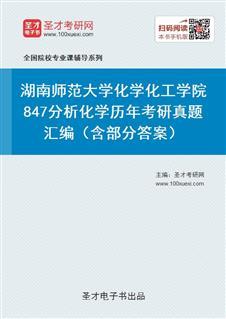 湖南师范大学化学化工学院《847分析化学》历年考研真题汇编(含部分答案)