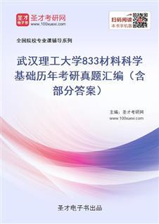 武汉理工大学《833材料科学基础》历年考研真题汇编(含部分答案)