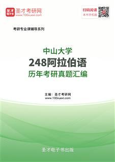 中山大学248阿拉伯语历年考研真题汇编