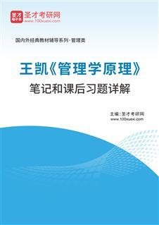 王凯《管理学原理》笔记和课后习题详解