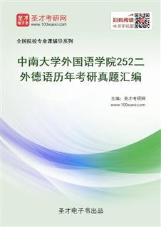 中南大学外国语学院《252二外德语》历年考研真题汇编