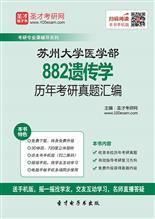 苏州大学医学部882遗传学历年考研真题汇编
