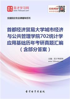 首都经济贸易大学城市经济与公共管理学院《702统计学应用基础》历年考研真题汇编(含部分答案)