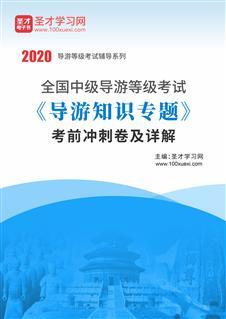 2020年全国中级导游等级考试《导游知识专题》考前冲刺卷及详解