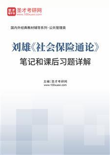 刘雄《社会保险通论》笔记和课后习题详解