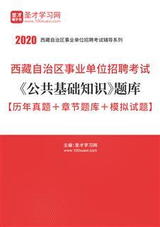 2020年西藏自治区事业单位招聘考试《公共基础知识》题库【历年真题+章节题库+模拟试题】