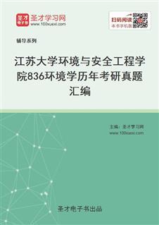 江苏大学环境与安全工程学院《836环境学》历年考研真题汇编