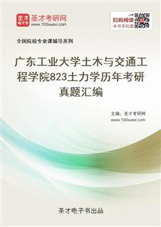 广东工业大学土木与交通工程学院823土力学历年考研真题汇编