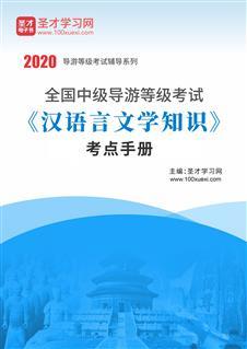 2020年全国中级导游等级考试《汉语言文学知识》考点手册