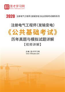 2020年注册电气工程师(发输变电)《公共基础考试》历年真题与模拟试题详解【视频讲解】