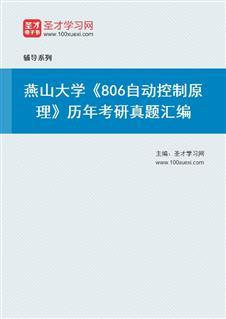 燕山大学806自动控制原理历年考研真题(含复试)汇编