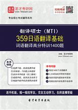 2021年翻译硕士(MTI)359日语翻译基础词语翻译高分特训1400题
