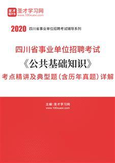 2020年四川省事业单位招聘考试《公共基础知识》考点精讲及典型题(含历年真题)详解