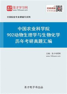 中国农业科学院《902动物生理学与生物化学》历年考研真题汇编