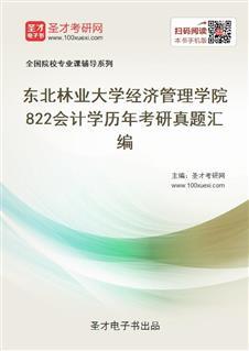 东北林业大学经济管理学院《822会计学》历年考研真题汇编