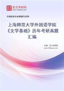上海师范大学外国语学院《文学基础》历年考研真题汇编