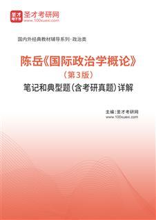 陈岳《国际政治学概论》(第3版)笔记和典型题(含考研真题)详解