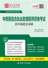 2016年中西医结合执业助理医师资格考试历年真题及详解