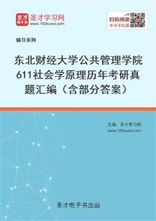 东北财经大学公共管理学院611社会学原理历年考研真题汇编(含部分答案)