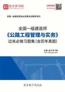 2020年一级建造师《公路工程管理与实务》过关必做习题集(含历年真题)