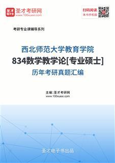 西北师范大学教育学院834数学教学论[专业硕士]历年考研真题汇编