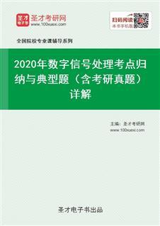 2021年数字信号处理考点归纳与典型题(含考研真题)详解