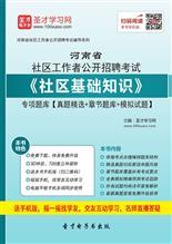 2020年河南省社区工作者公开招聘考试《社区基础知识》专项题库【真题精选+章节题库+模拟试题】
