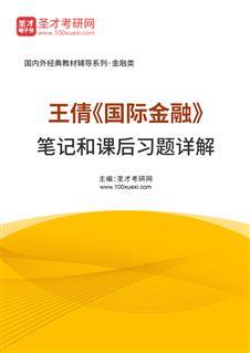 王倩《国际金融》笔记和课后习题详解