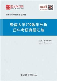 暨南大学709数学分析历年考研真题汇编