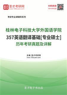 桂林电子科技大学外国语学院357英语翻译基础[专业硕士]历年考研真题及详解