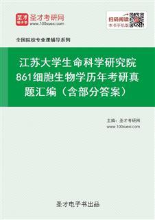 江苏大学生命科学研究院《861细胞生物学》历年考研真题汇编(含部分答案)