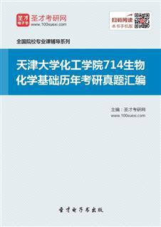 天津大学化工学院《714生物化学基础》历年考研真题汇编