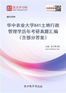 华中农业大学《841土地行政管理学》历年考研真题汇编(含部分答案)