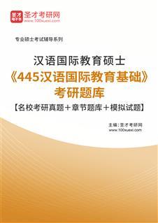 2021年汉语国际教育硕士《445汉语国际教育基础》考研题库【名校考研真题+章节题库+模拟试题】