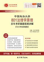 中国政法大学801法理学原理历年考研真题视频讲解【12小时高清视频】