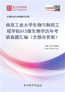 南京工业大学生物与制药工程学院《612微生物学》历年考研真题汇编(含部分答案)